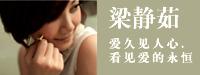 梁静茹:爱久见人心.看见爱的永恒(CD)