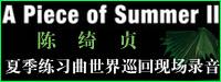 陈绮贞:夏季练习曲世界巡回现场录音